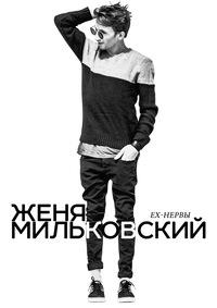 Женя Мильковский (ex-Нервы) Санкт-Петербург Зал