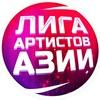 ЛИГА АРТИСТОВ АЗИИ © LIGA PROD. [GT]
