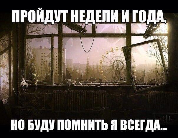 Чернобыль зона отчуждения