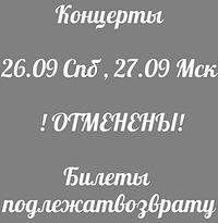 26.09 - Константин Ступин • AURORA HALL [СПБ]