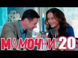 Мамочки - Сезон 1 Серия 20 - русская комедия HD