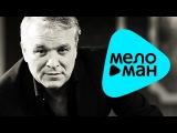 Премьера 2016 - Александр Дюмин  - Лихо (Official Audio)