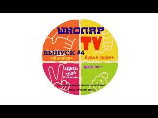 ✓ Школяр ТВ: Выпуск #4