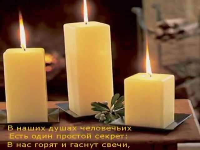 В нас горят и гаснут свечи Поэзия и музыка