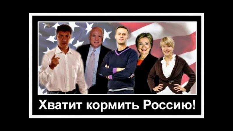 Предатели России, пятая колонна