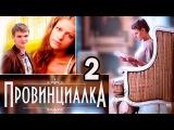 Провинциалка   2  часть   русская мелодрама