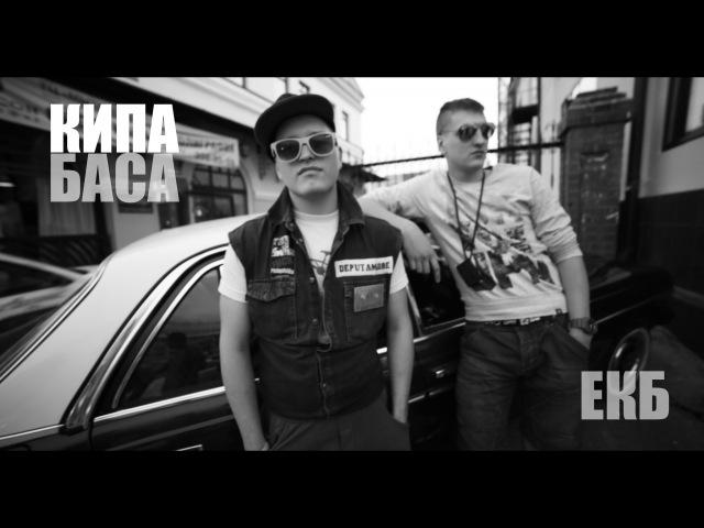 КИПА БАСА - ЕКБ(2013)