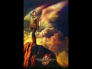 Фильм Голодные игры: И вспыхнет пламя  2012 год