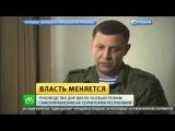 Захарченко назначил дату местных выборов иввел вДНР особый режим самоуправления
