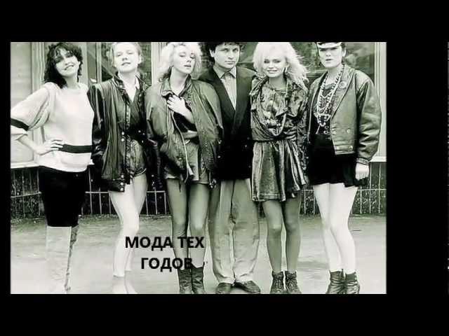 Ностальгия 80-х., 90-х годов.