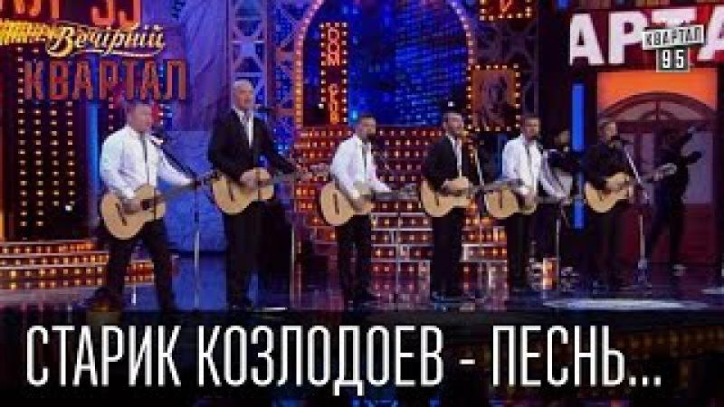 Старик Козлодоев - Песнь о премьер-министре Украины. | Вечерний Квартал 31.12.2015