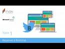 Создание адаптивного сайта с Bootstrap 3. Урок 1. Введение в Bootstrap