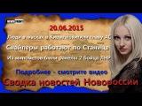 Новороссия. Сводка новостей Новороссии (События Ньюс Фронт) / 20.06.2015