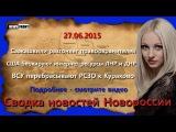 Новороссия. Сводка новостей Новороссии (События Ньюс Фронт) / 27.06.2015 / Roundup NewsFront ENG SUB