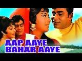 1971 u Aap Aaye Bahar Aaye 1971 | Full Movie | Rajendra Kumar, Sadhana, Prem Chopra
