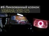 Yamaha YBR125 - #6 Линзованный ксенон; Yamaha YBR125 - #6 Xenon;