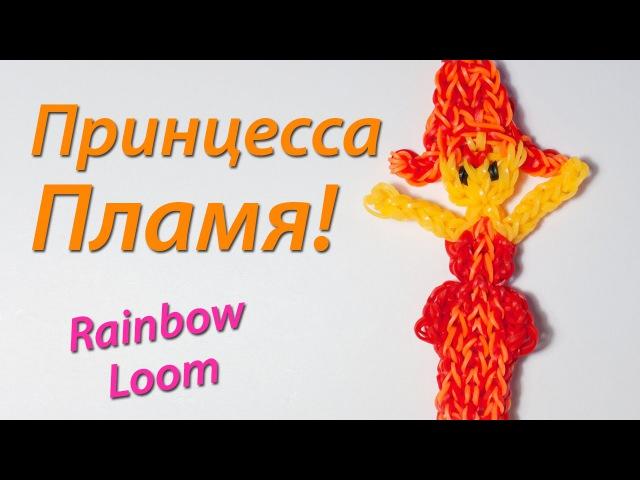 Принцесса Пламя из Время Приключений. Rainbow Loom. Урок 71