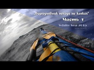 Белое море.Морской каяк.Водный поход .Часть 1