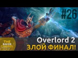 Overlord 2 Прохождение #26 ФИНАЛ. Концовка за нормального/умеренного персонажа. 1/3