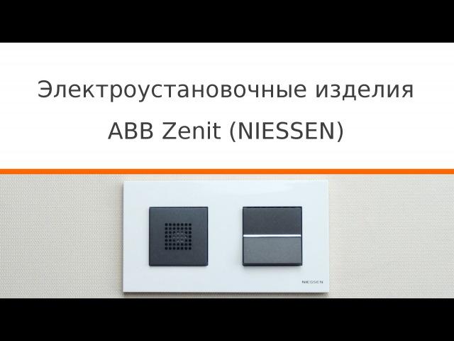 Розетки ABB Zenit NIESSEN