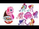 Киндер Сюрприз Май Литл Пони 2015. Распаковка Киндер Сюрприз игрушки для девочек Мои Маленькие Пони.
