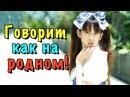 Японка четыре года учит русский. Говорит как на родном,2015