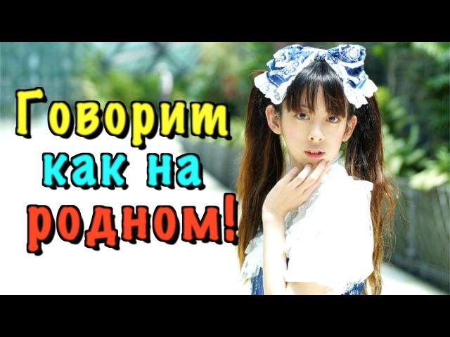 Японка четыре года учит русский Говорит как на родном