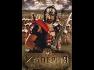Империя 02 Боевик, Драма, Исторический ...гибнет Великий Цезарь. Весь интересный сериал
