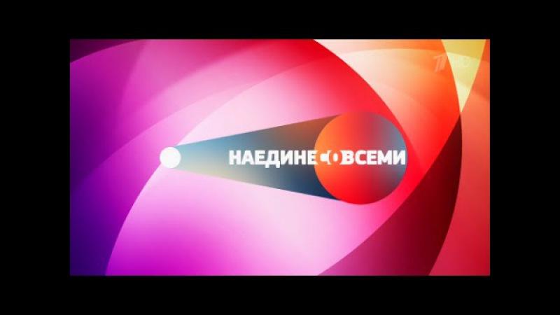 Наедине со всеми. Ирина Винер-Усманова (05.02.2015)