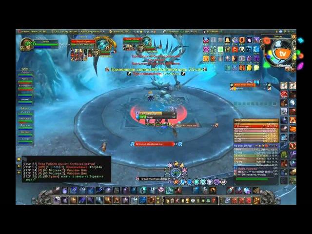 Гайд World of Warcraft Тактика Лорд Ребрад
