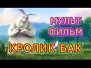 """Прикольный мультик """" Большой Кролик Бак"""" - Funny Cartoon """"Big Buck Bunny"""""""