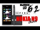 Хрень 2.0 - NOKIA N9 (China)