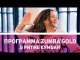 Программа Zumba® Gold в ритме кумбии