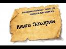 Панорама Библии - 39 | Алексей Коломийцев | Книга Захарии