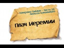 Панорама Библии - 26 | Алексей Коломийцев | Плач Иеремии