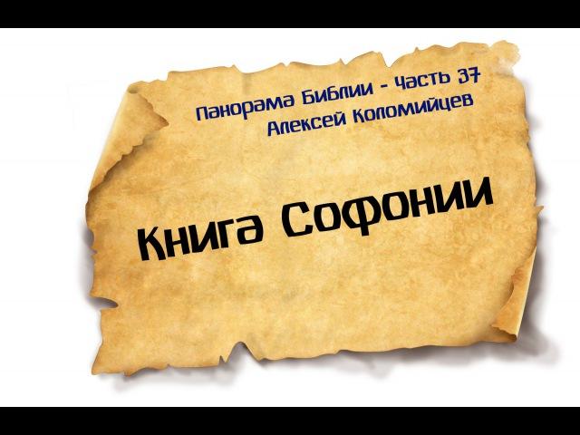 Панорама Библии - 37 | Алексей Коломийцев | Книга Софонии