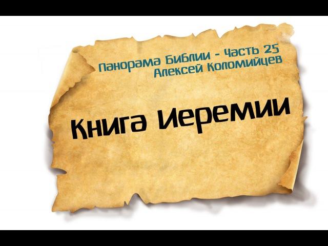 Панорама Библии - 25 | Алексей Коломийцев | Книга пророка Иеремии
