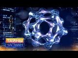 Тайны Чапман. Эволюция - перезагрузка (19.01.2016) HD