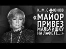 Константин Симонов Майор привез мальчишку налафете
