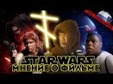 [Bad] - Звёздные Войны 7 ПРОБУЖДЕНИЕ СИЛЫ