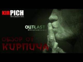 Outlast: Whistleblower - обзор от Кирпича