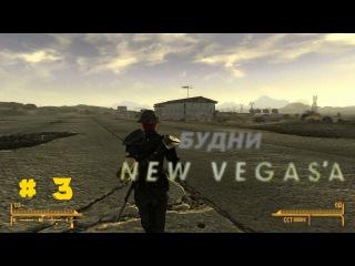 Будни New Vegas'a - Подружился с Бомбистами.