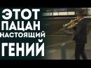 Мальчик Нереально Круто Играет На Трубе И Танцует Настоящий музыкальный гений