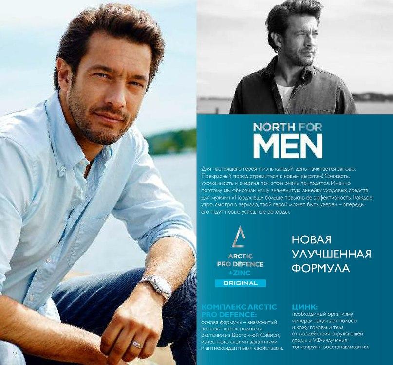 North for Men Original - новинка для настоящих мужчин
