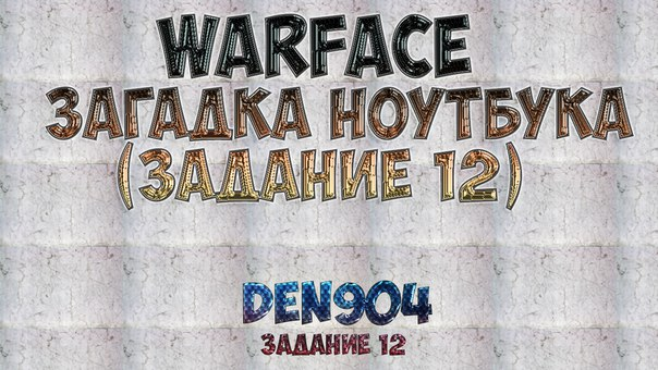 Warface: Новые Достижения 2 15 г - YouTube