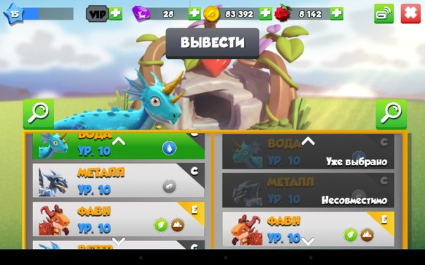 Легенды драконо мании ч 2 - YouTube