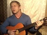 кавер версия Народные французкие песни. Красивая песня под гитару в отличном исполнении