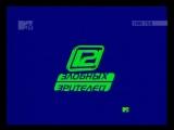 12 Злобных зрителей (MTV,декабрь 2000) Новогодний выпуск