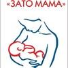 ЗАТО МАМА - Клуб молодых мам | Поддержка ГВ