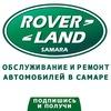 Автосервис в Самаре | LandRover и иномарки.